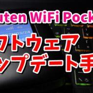 RakutenWiFiPocket 楽天ワイファイポケット 楽天モバイル アップデート