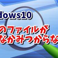 Windows10 検索 拡張子 名前