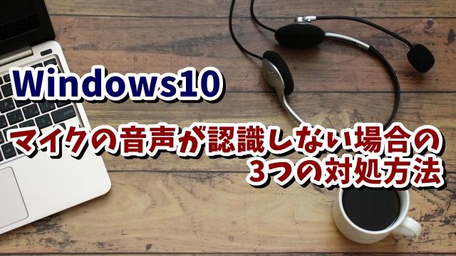 Windows10 マイク 認識しない ゲーム