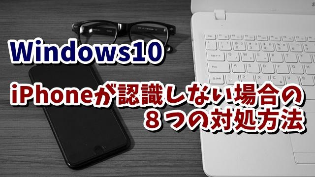 Windows10 iPhone 認識しない 接続できない