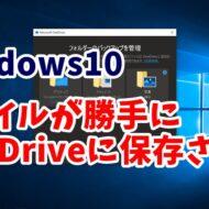Windows10 OneDrive バックアップ 停止