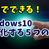 Windows10 遅い 思い 高速化