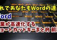ワード Word ショートカットキー Ctrl