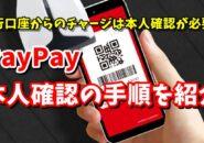 PayPay ペイペイ 本人確認 使い方