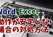 Word Excel クイック修復 オンライン修復