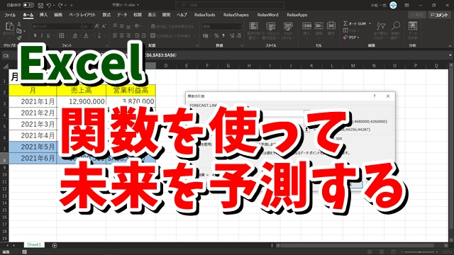 Excel エクセル FORECAST.LINEAR関数 予測