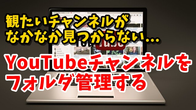 Google Chrome 拡張機能 YouTube PocketTube
