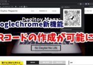 QRコード 作成 Chrome Google