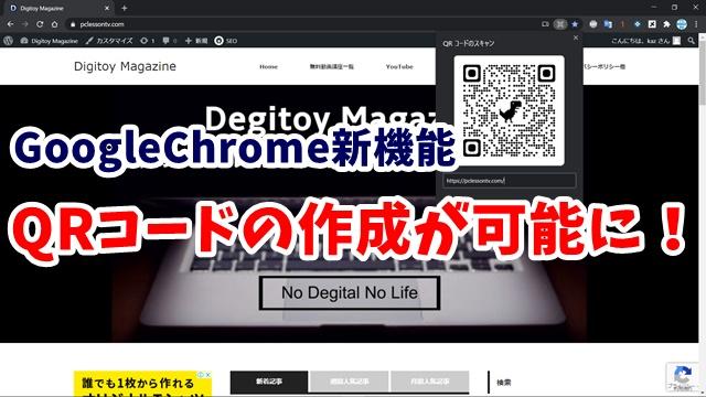 QRコード 作成 Chrome Google