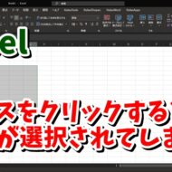 Excel F8 選択範囲拡張モード エクセル