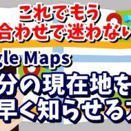 GoogleMaps グーグルマップ 地図 現在地 送信