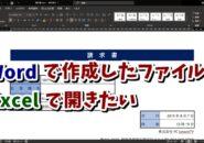 Word Excel ファイル 変換
