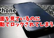 iPhone 画面ロック アクセシビリティ 注視