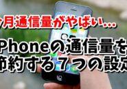 iPhone アイフォン 通信量 節約 設定
