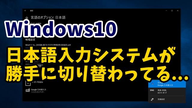Windows10 日本語入力システム 勝手に切り替わる ATOK Google 日本語入力