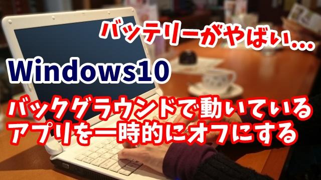 Windows10 バッテリー 節約 設定