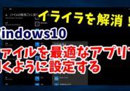Windows10 既定のアプリ 変更 設定