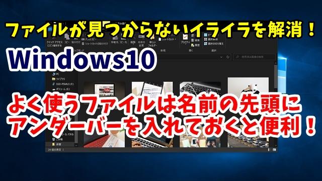 ウィンドウズ10 Windows10 アンダーバー ファイル名