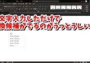MicrosoftIME 変換候補 予測入力 文字数