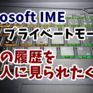 MicrosoftIME プライベートモード 変換履歴 残さない