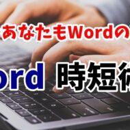 Word ワード 時短 作業効率化