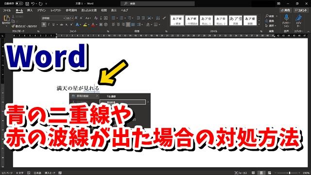Word 二重線 波線 文法ミス スペルミス