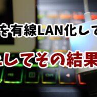 iPad 有線LAN アダプター