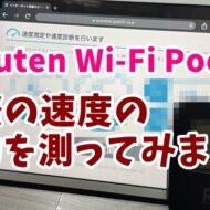 RakutenWi-FiPocket 楽天モバイル 速度 遅い