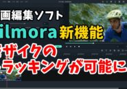 Filmora モザイク トラッキング 動くモザイク