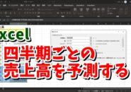 Excel FORECAST.ETS関数 四半期 予測