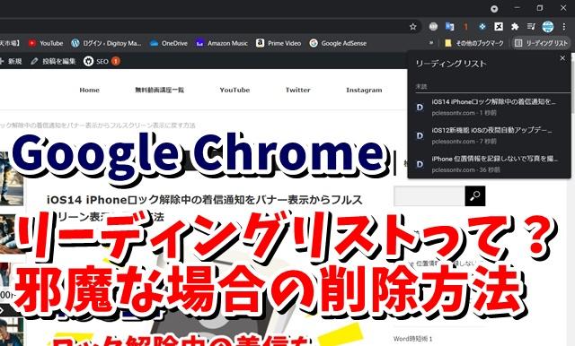 Google Chrome リーディングリスト 非表示 使い方