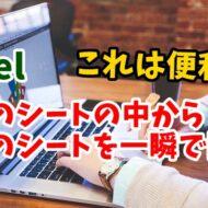 Excel エクセル ハイパーリンク シート