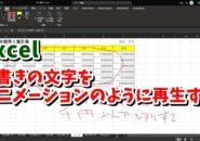 Excel インクの再生 手書き アニメーション