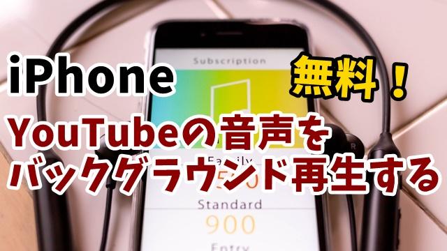 iPhone YouTube バックグラウンド再生 Safari YouTubePremium