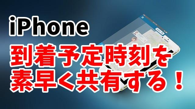 iPhone iOS14.5 到着予定時刻共有 新機能