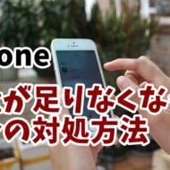 iPhone ストレージ 容量 データ削除