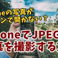 iPhone HEIF JPEG ファイル形式 写真