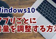 Windows10 ウィンドウズ10 音量ミキサー 音量調整