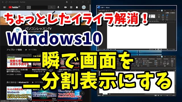 Windows10 ウィンドウ 二分割 ショートカットキー