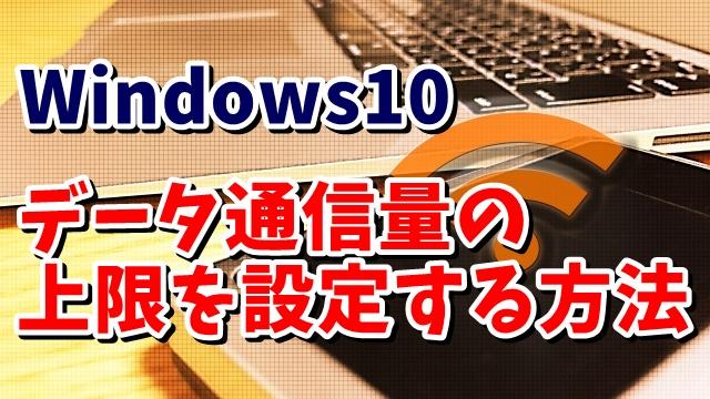 Windows10 データ通信量 上限設定 モバイルルーター