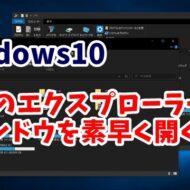 Windows10 エクスプローラー ウィンドウ 複数開く