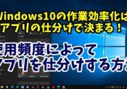 Windows10 タスクバー タイル アプリ一覧