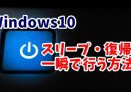 Windows10 スリープ 電源ボタン 動作