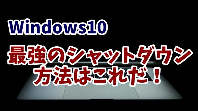 Windows10 シャットダウン ショートカットキー ウィンドウズ10