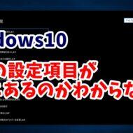 Windows10 Windowsの設定 項目 検索