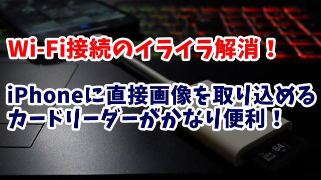 Lightning - SDカードカメラリーダー iPhone アイフォン
