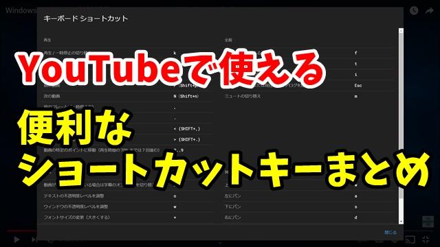 YouTube ショートカットキー ようつべ ユーチューブ