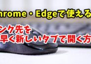 リンク 新しいタブ Chrome MicrosoftEdge