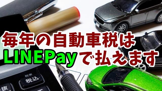 自動車税 LINEPay 支払い方法 納税