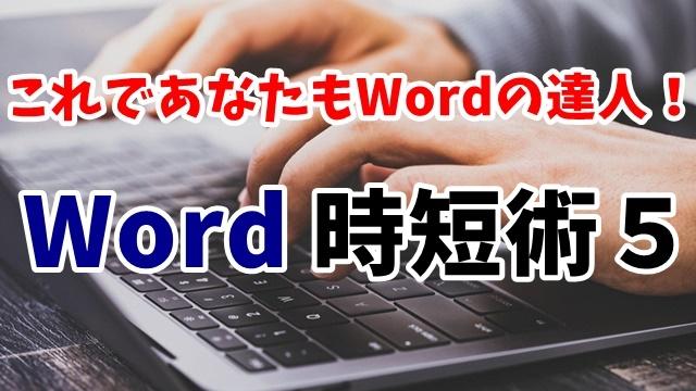 Word ワード 表 編集